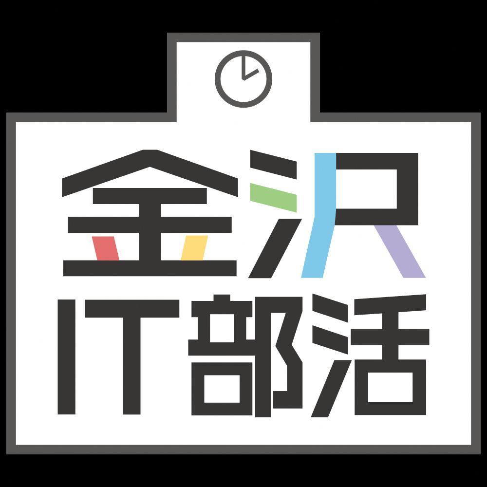 金沢IT部活 始動!